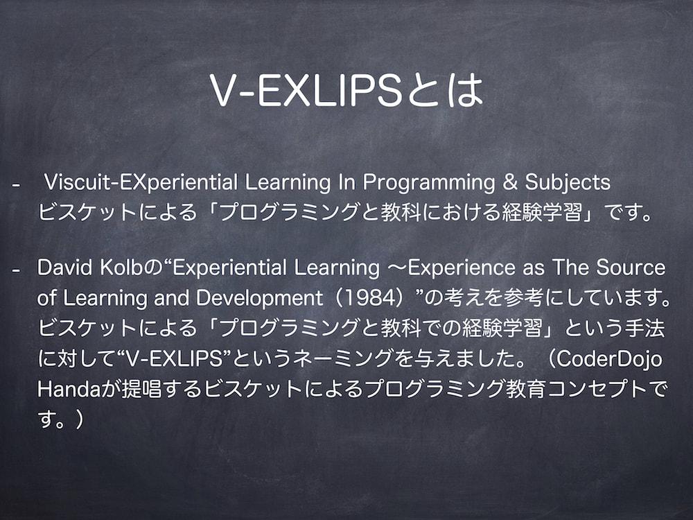 V-EXLIPSとは画像