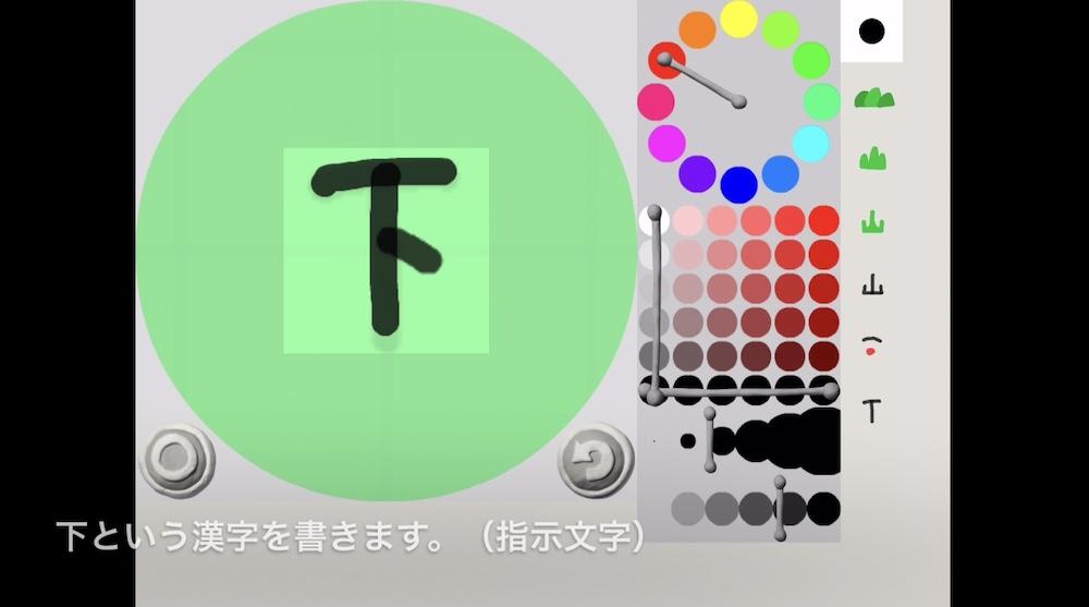 ビスケットで漢字の成り立ち8画像