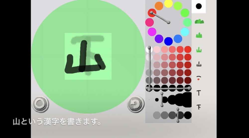 ビスケットで漢字の成り立ち9画像