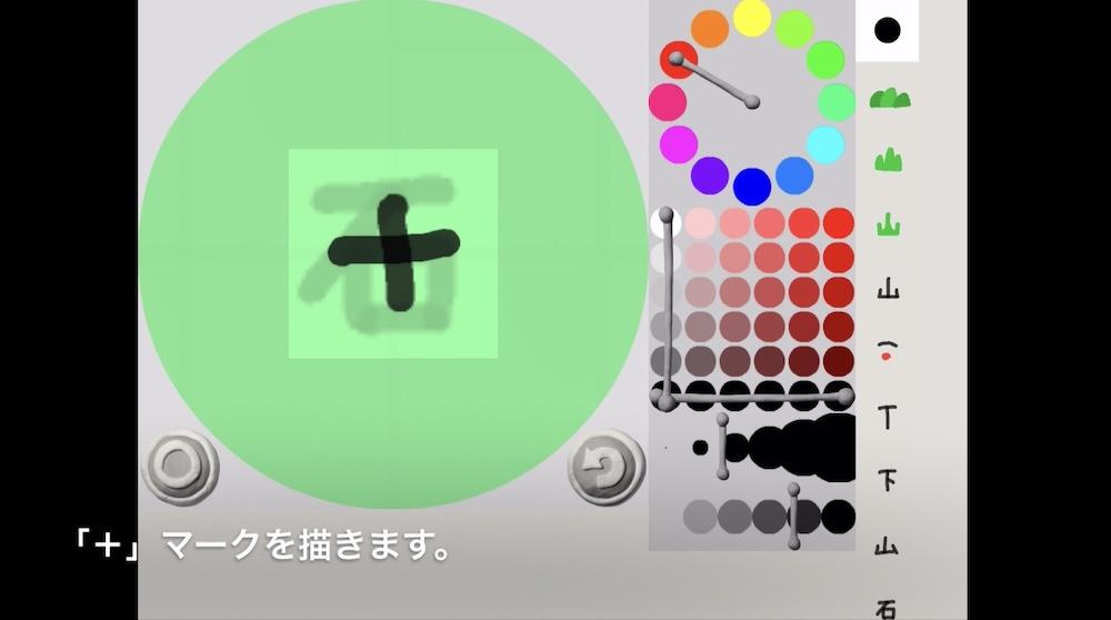 ビスケットで漢字の成り立ち11画像