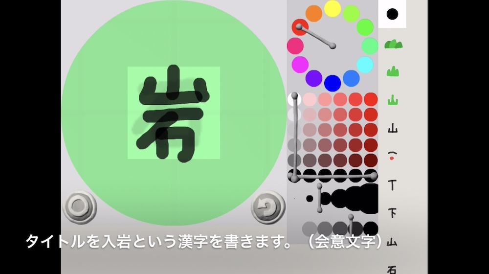 ビスケットで漢字の成り立ち12画像