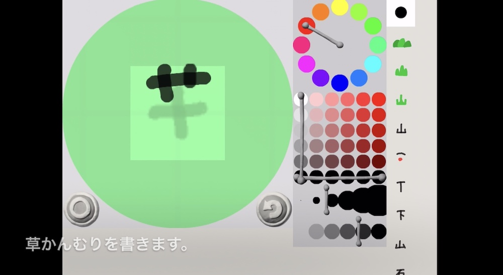 ビスケットで漢字の成り立ち14画像