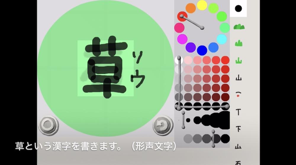 ビスケットで漢字の成り立ち15画像