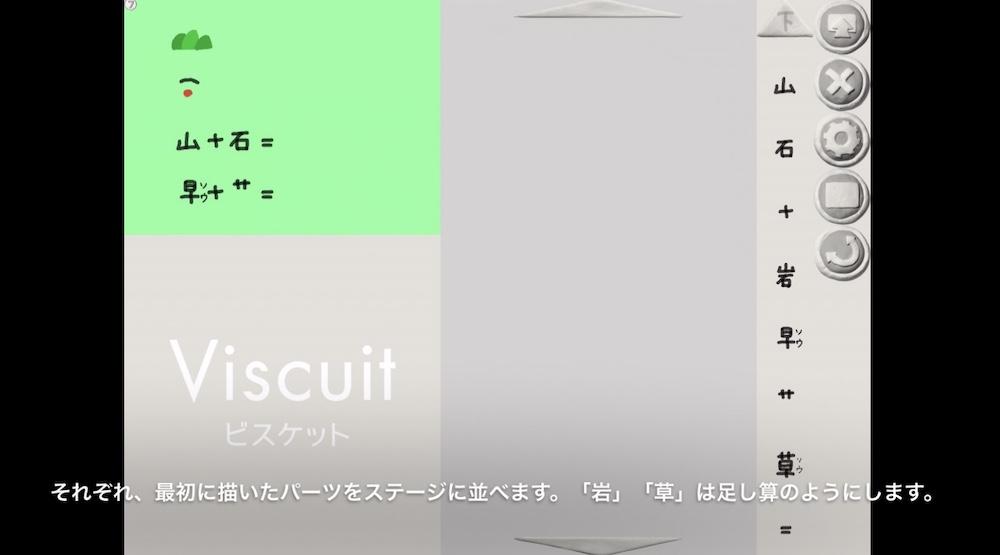 ビスケットで漢字の成り立ち16画像