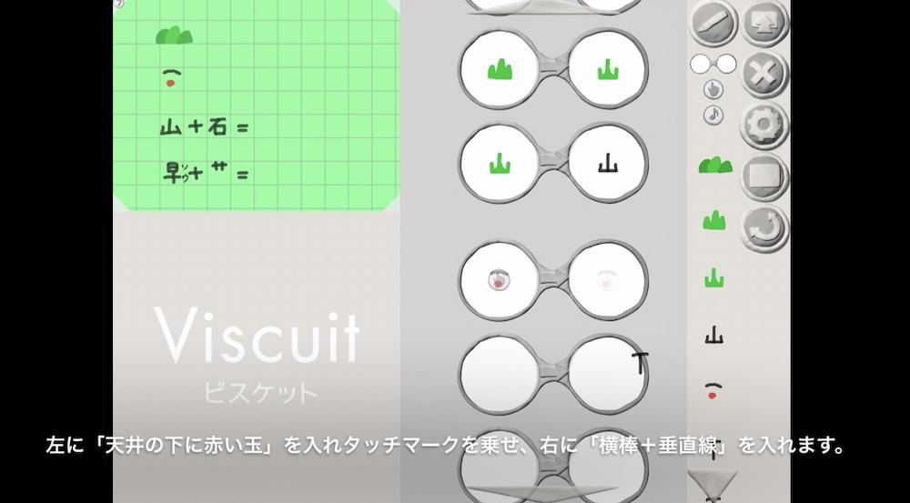 ビスケットで漢字の成り立22画像