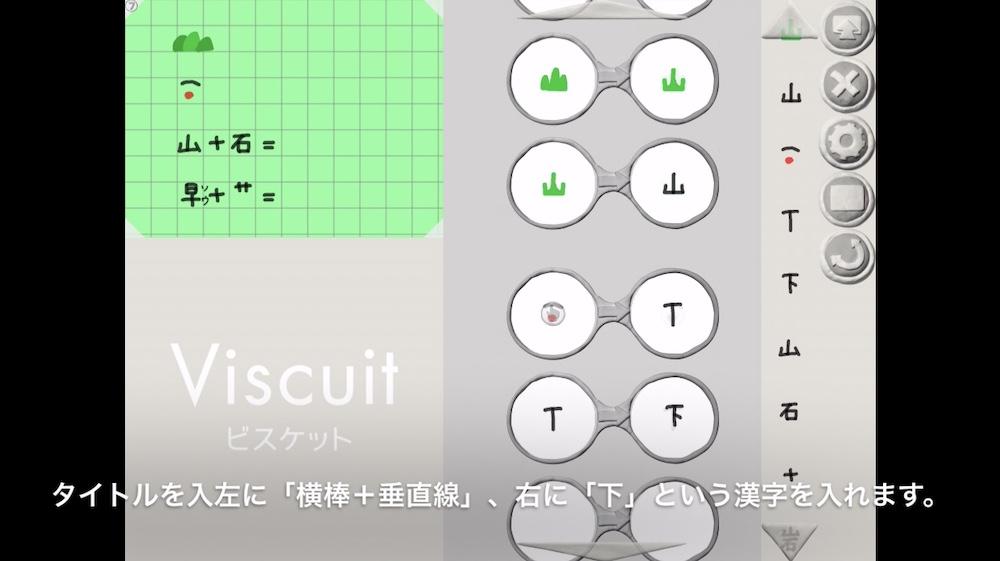 ビスケットで漢字の成り立ち23画像