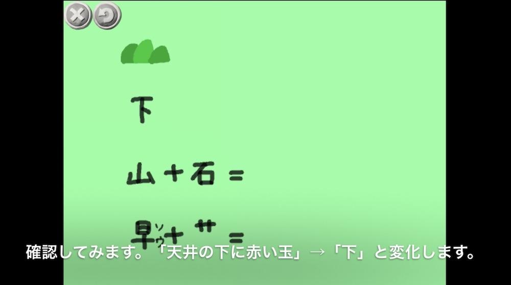 ビスケットで漢字の成り立ち24画像