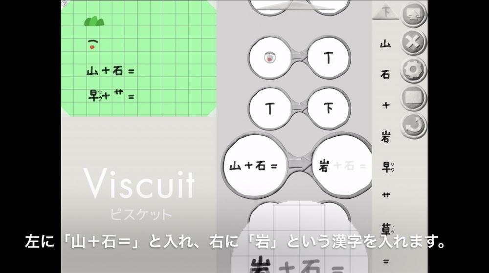 ビスケットで漢字の成り立ち25画像