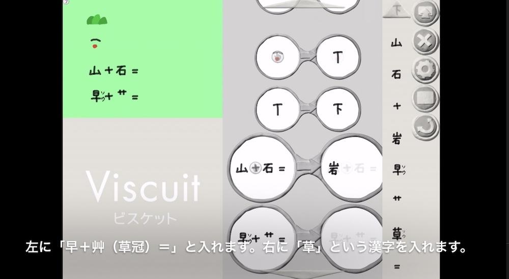 ビスケットで漢字の成り立ち28画像