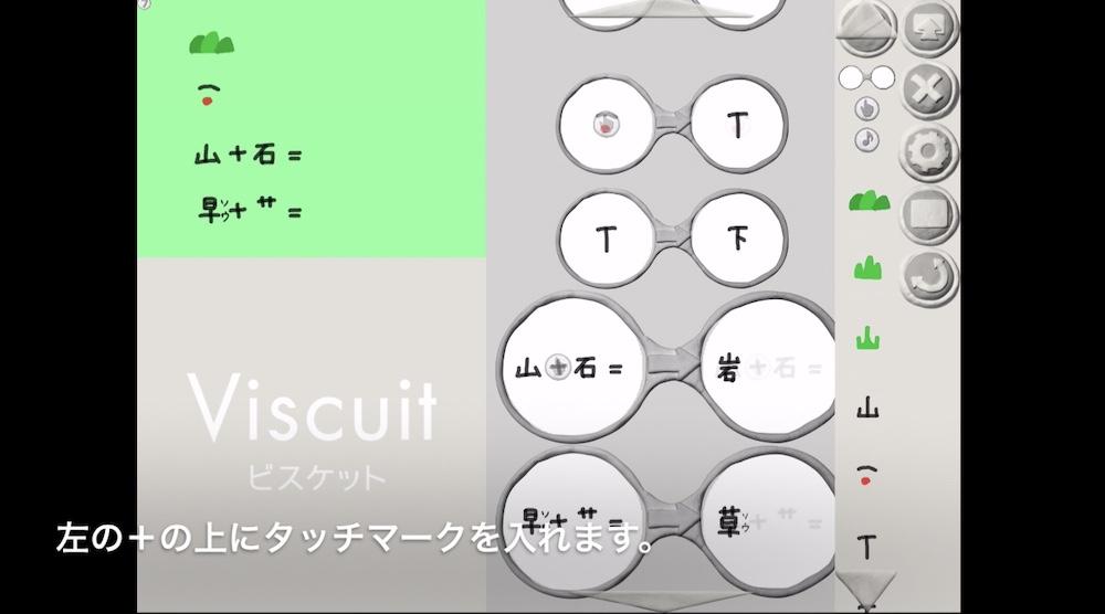 ビスケットで漢字の成り立ち29画像