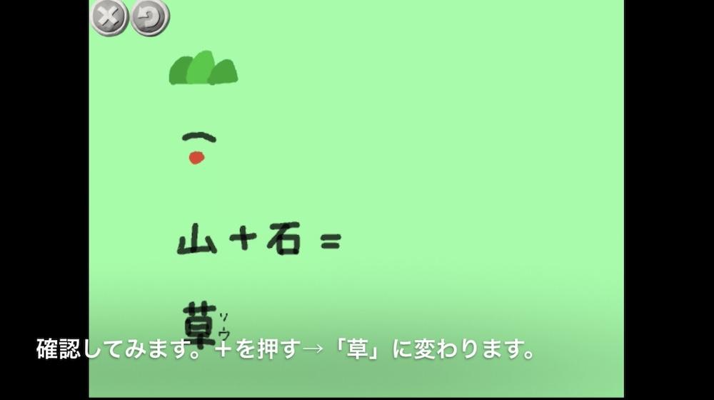 ビスケットで漢字の成り立ち30画像