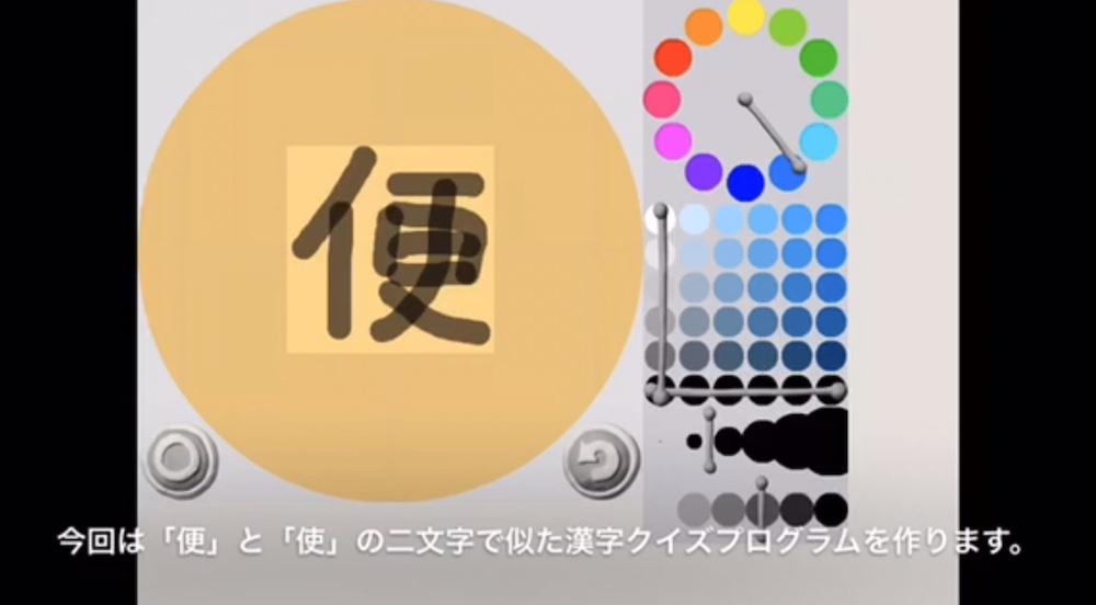 ビスケットで似た漢字2画像