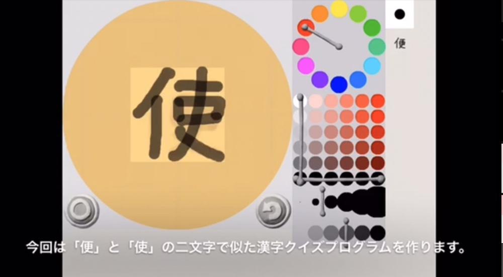 ビスケットで似た漢字3画像