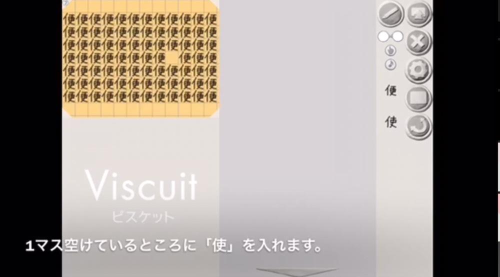ビスケットで似た漢字4画像