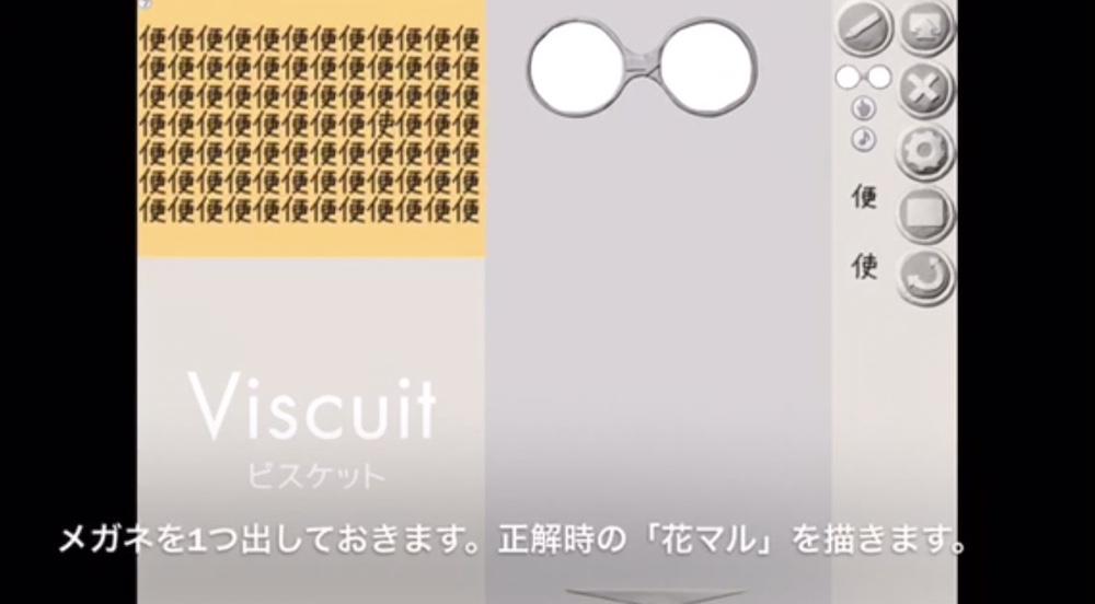 ビスケットで似た漢字5画像